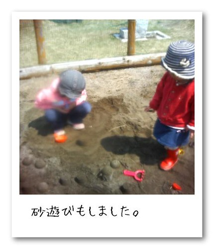 play in a sandbox