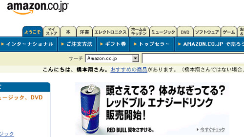 redbull on amazon.co.jp