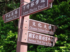 Signs at the Tienmu Trail