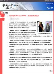 NCU E-News
