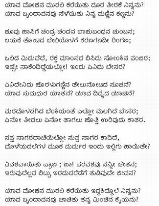 essay on parisara in kannada Parisara essay in kannada language translation december 3, 2017 / / uncategorized common app essay word limit 2011 chevrolet research paper about community service.