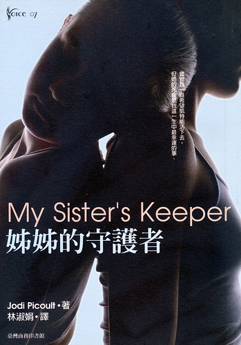 My_sister_keeper