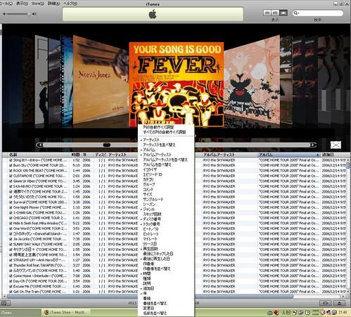 iTunes7.1