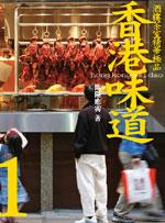 《 香港味道1-樓茶室精華極品》