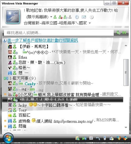 WindowVistaMessenger01