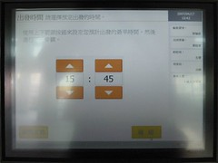 THSR Ticket Machine
