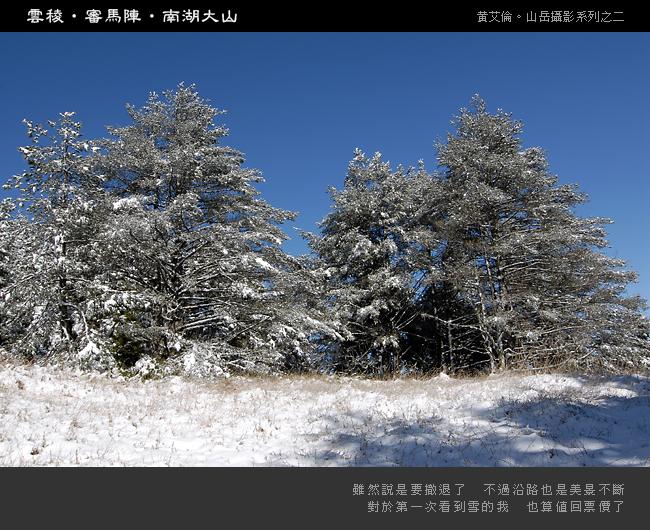 南湖大山_055