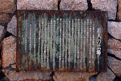 Wakodonohiroba, Awaji