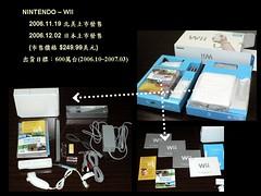 Wii主機拆解01