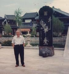 Tang Village 2