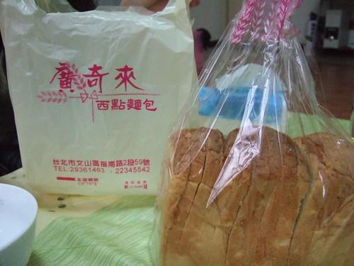 政大招牌麵包店---廣奇來!