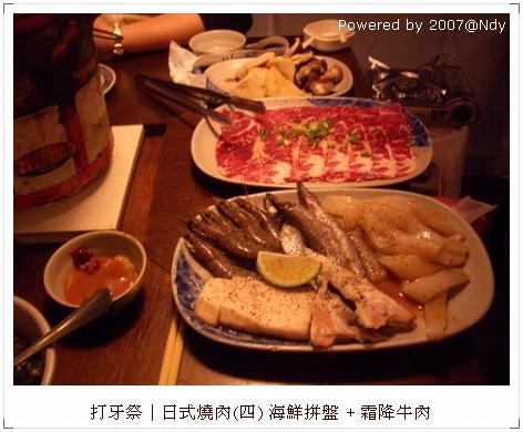 海鮮拼盤+霜降牛肉