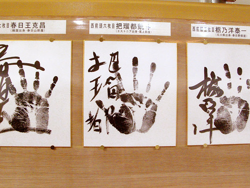 Handprints of Sumo wrestlers.