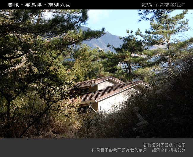南湖大山_022