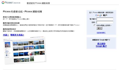 Picasa網路相簿