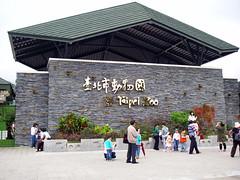 台北市動物園 Taipei Zoo