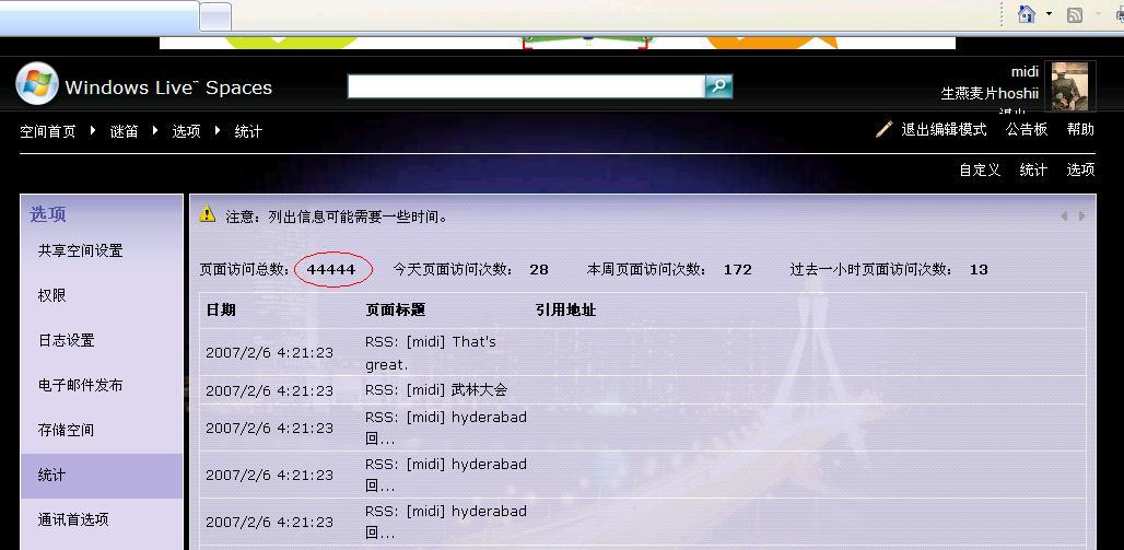 record-44444