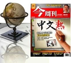 按一下:全球中文熱 你有競爭力嗎?
