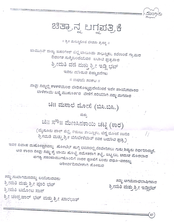 Personal Wedding Invitation Wordings For Friends In Kannada