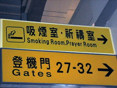 Smoking Room/Prayer Room