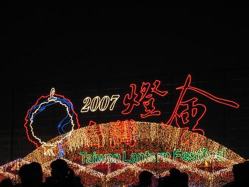 2007台灣燈會 028