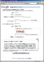 Google Apps : 登録フォーム 2
