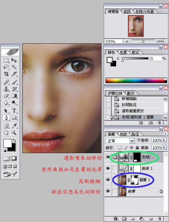[PS後製教學] 修膚/局部銳利化/數位彩妝