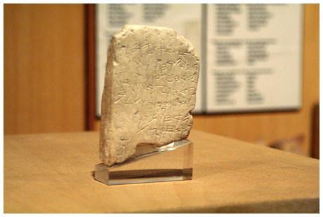 Gezer Calendar Stone