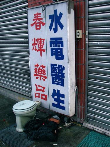 Toilet on the sidewalk