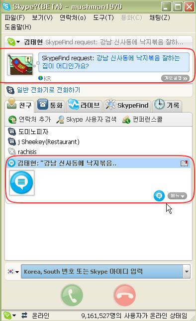 skypefind_recomendation
