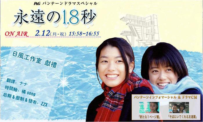赌在跳水上的青春《永远的1.8秒》日语中字迅雷下载