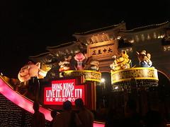 香港,樂在此,愛在此