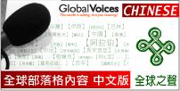 全球之聲中文版