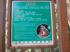 Sign on Tienmu Trail