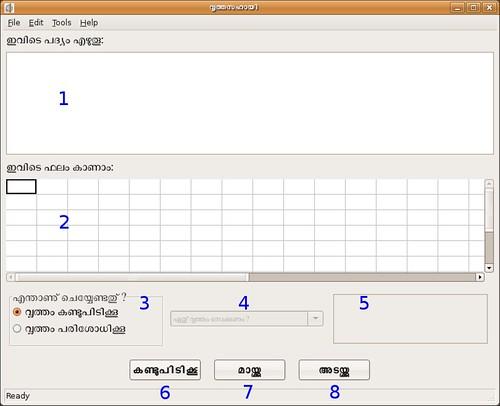 Screenshot-വൃത്തസഹായി