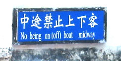 Don't embark or disembark from the boat while it's still in the middle of the water
