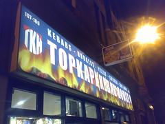 Exterior of Topkapi Kebab shop in Edinburgh