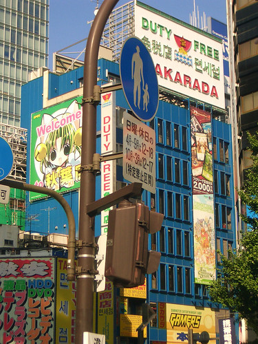 welcome to Akiba