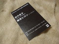 藤原ヒロシ 画像11