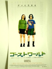 ghost world (latekommer) Tags: cameraphone usa cinema film america movie ticketstubs tokyo unitedstates teenager scarlettjohansson identitycrisis ghostworld movietickets stevebuscemi motionpicture  danielclowes thorabirch terryzwigoff americanfilm