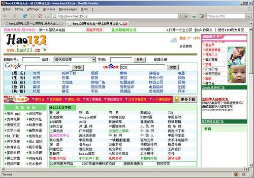 hao123.cn HomePage