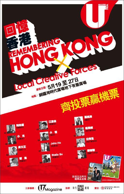 回憶香港展覽