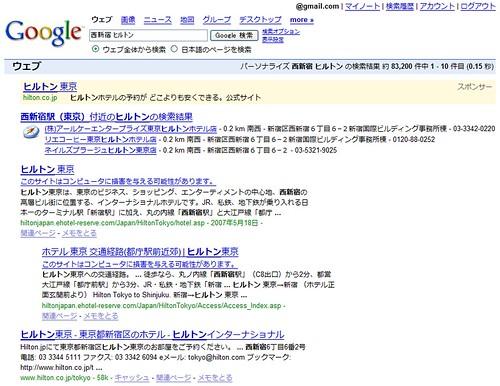 西新宿 ヒルトン - Google 検索