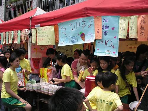 育才國小 50 週年(2007) 校慶 — 園遊會攤位