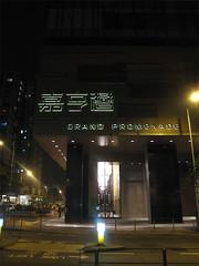 2007.03 - Grand Promenade entrace (Pee Wee 1979) Tags: entrace grandpromenade