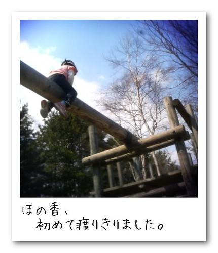 鶴居運動公園 / tsurui sports park