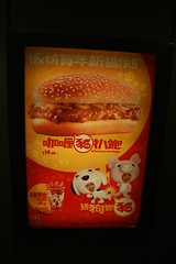 McDonalds Hong Kong special