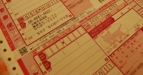 YamatoQRcode.jpg