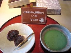 京都・城南宮58 おせきもち5 店内
