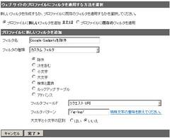 Web サイト用プロファイルのフィルター設定